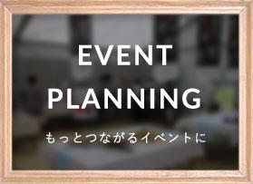 もっとお客様とつながるイベント企画