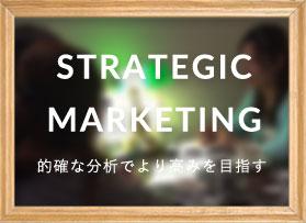 的確なマーケティング分析で販売促進、新規顧客開拓