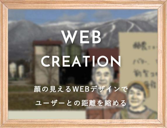 顔の見えるWEBサイト制作でユーザーと距離を近づける