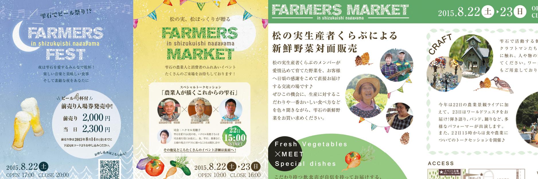 NAGAYAMA FARMERS MARKET2015チラシ・ポスターデザイン