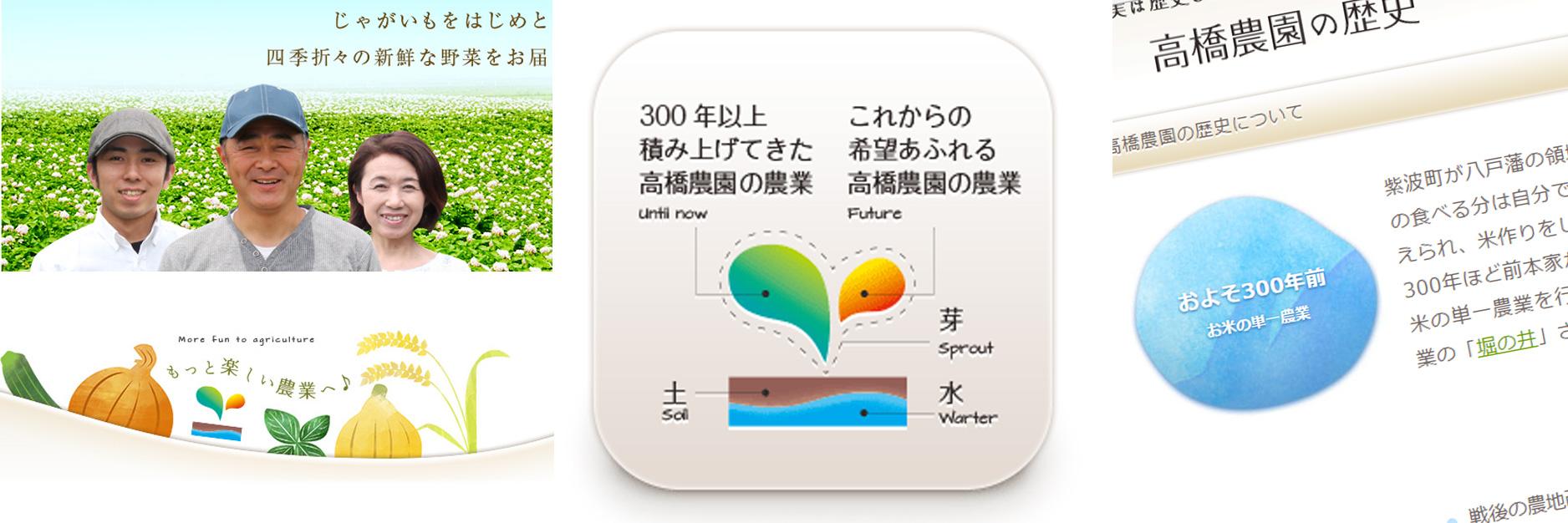 高橋農園様WEBサイト制作デザイン画像