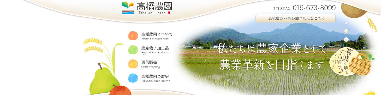 高橋農園様WEBサイト制作タイトル画像