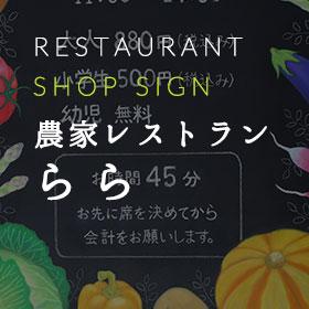 花工房らら倶楽部様レストランサイン制作
