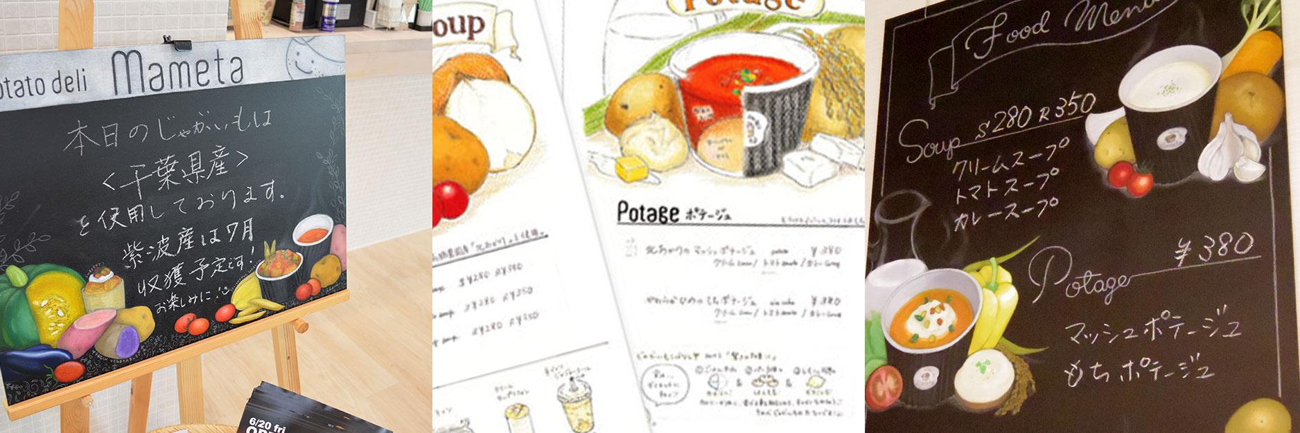 potato deli mameta チョークボード制作事例