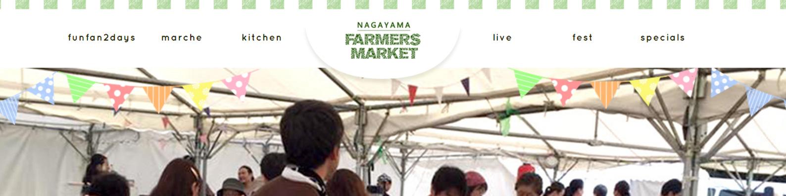 FARMERS MARKET WEBサイト制作